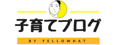 Yellowhat-男の子育てブログ-