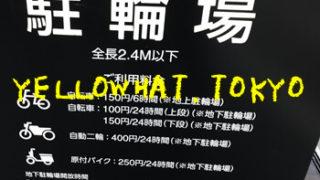 大阪梅田のバイク&自転車駐輪場をエリア別に写真と地図で案内。阪神百貨店の自動二輪置き場もおすすめ!