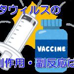 ロタウイルス感染症はどんな病気や症状?予防接種の副作用(副反応)は?