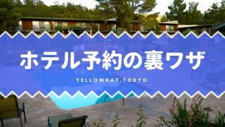 【前編】ホテル決定!次は予約!安く宿を取りたい!2歳の子連れ旅行IN沖縄