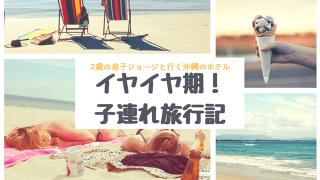 イヤイヤ期にぴったり!2歳児の子連れ旅行で沖縄のホテルを予約してみた!