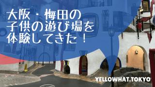 キッズプラザ大阪の体験談 | 大阪・梅田でおススメの子供の遊び場に行って来た!室内(屋内)施設だから雨の日でも楽しい!