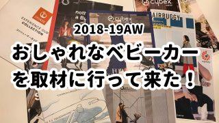 2018-19の最新おしゃれベビーカーiCandy/Cybex(サイベックス)を阪急梅田本店で取材PART1