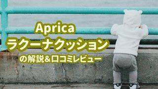 アップリカのラクーナクッションの解説&口コミレビュー | ベビーカージャーナリストのイエローハットの子育てブログ