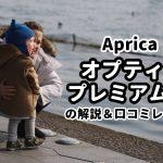 オプティアプレミアムAB(アップリカ)の解説&口コミレビュー | ベビーカージャーナリストのイエローハットの子育てブログ