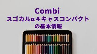combiスゴカルα(アルファ) 4キャスコンパクトの基本情報 | ベビーカージャーナリストのイエローハットの子育てブログ