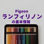 Pigeonランフィリノンの基本情報 | ベビーカージャーナリストのイエローハットの子育てブログ