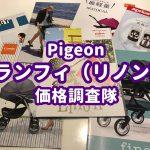 Pigeonランフィとランフィリノンの価格情報 | 最安値と安く買う方法。楽天やアマゾン、赤ちゃん本舗などで割引率をチェック!