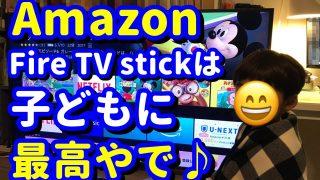 AmazonファイアーTVスティックで子供とプライムビデオを大画面で観よう♪
