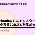 SoftbankにMNPしたらデータ通信2GBで月額5,480円/1年目。【子育て家庭のスマホ代を安くする乗り換え大作戦③】