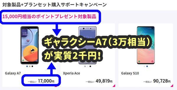 galaxya7が2000円相当