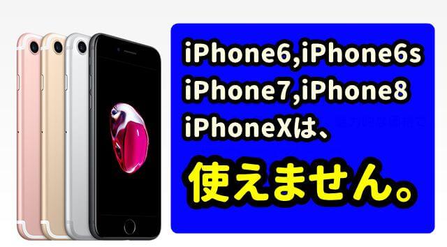 楽天アンリミットで使えないiPhone端末