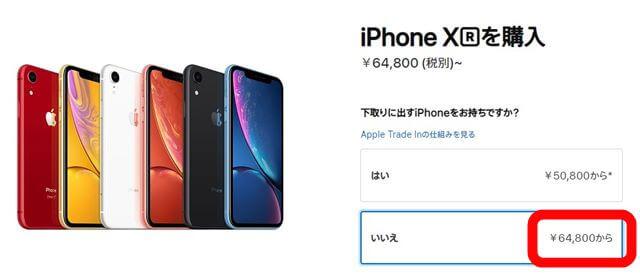 iPhoneのXR
