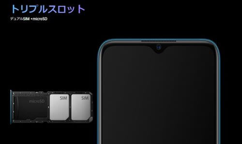 oppo a5 2020のトリプルスロット