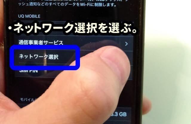iPhoneでネットワークの選択