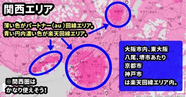 関西エリアの楽天アンリミット(UN-LIMIT)データ無制限エリア