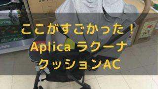 ここがすごかった!Aplica ラクーナクッションAC