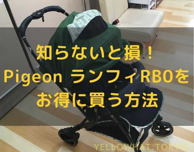 Pigeon ランフィRB0をお得に買う方法