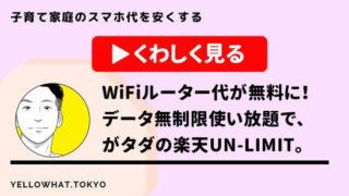 OPPOのスマホを実質0円で買ってWi-Fiルーターとして楽天アンリミットを使うと年間4万円お得!