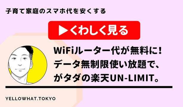 Rakuten miniを使えばタダでWi-Fiルーターとして使える