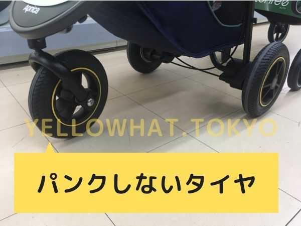スマートブレーキABのタイヤはパンク無し