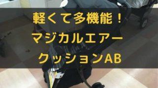 アップリカ(Aprica)マジカルエアー クッションABの基本情報【重さ・機能】