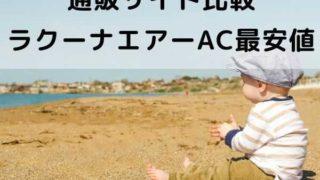 アップリカ・ラクーナエアーACの通販【最安値】比較表-Amazon/楽天/赤ちゃん本舗/ベビーザらス/メルカリ/西松屋/ヤフオク/ラクマ/ジモティー/ダッドウェイを調査-