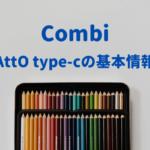 コンビの新ベビーカーAttO(アット) type-cの基本情報【値段・新作情報】