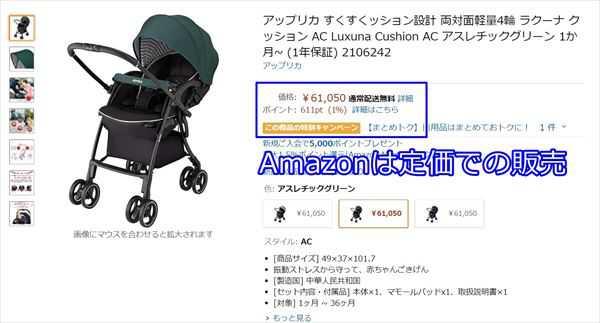 AmazonラクーナクッションACは定価