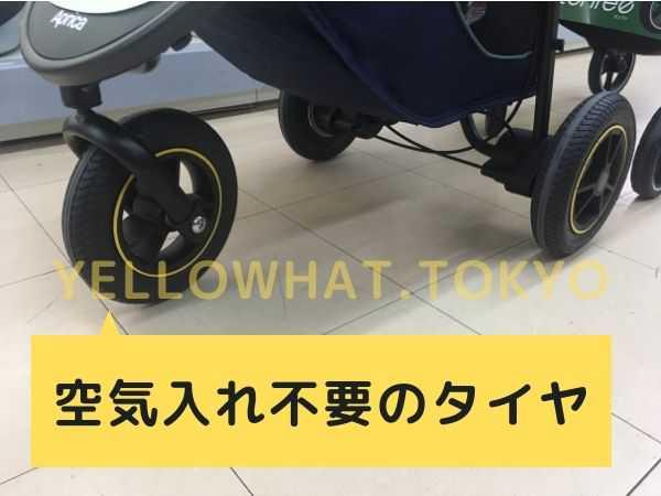 メンテナンスフリーのタイヤ