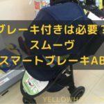 アップリカ(Aprica)スムーヴ スマートブレーキABの基本情報【サイズ・重さ】