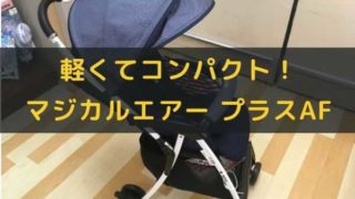 アップリカ(Aprica)マジカルエアー プラスAFの基本情報【重さ・大きさ】