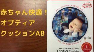 アップリカ(Aprica)オプティア クッションABの基本情報【大きさ・重さ】