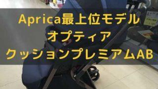 アップリカ(Aprica)オプティア クッションプレミアムABの基本情報【カラー・大きさ】