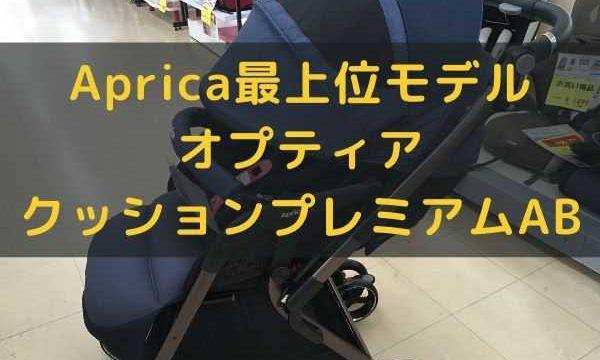 アップリカ最上位モデル オプティアクッションプレミアムAB