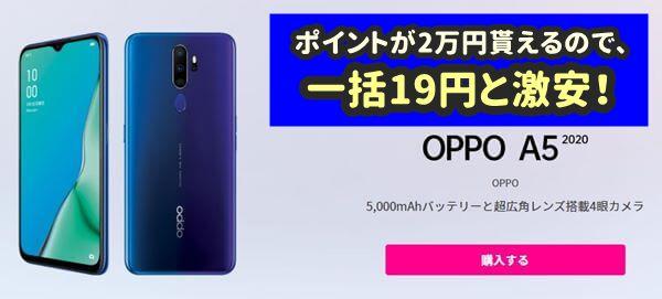 テザリングでWi-Fi向きのoppo-a5-2020が一括19円の