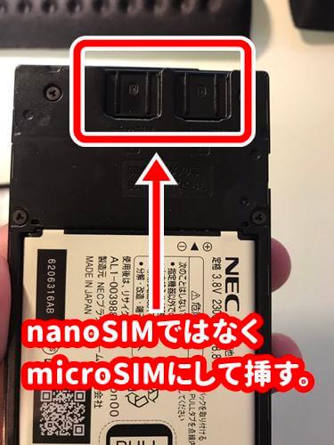 MR04LNに楽天SIMを挿す