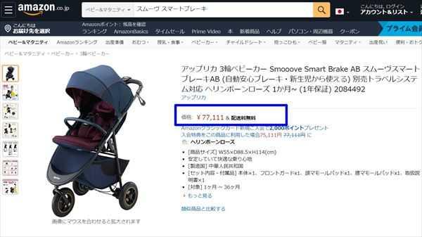 AmazonのスムーヴスマートブレーキABの価格