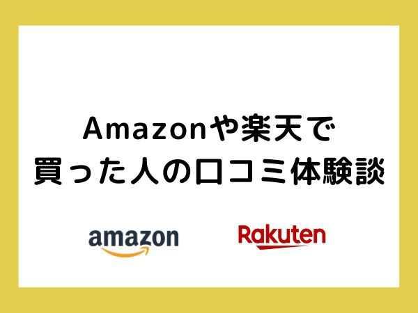 Amazonや楽天でラクーナエアーACを買った人の口コミ体験談