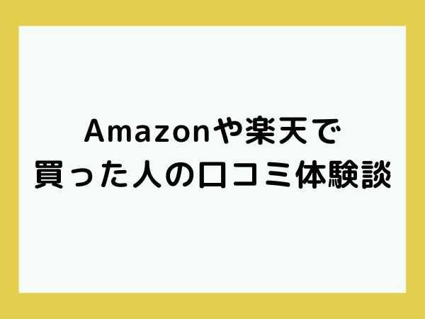 Amazonや楽天でラクーナクッションACを買った人の口コミ体験談
