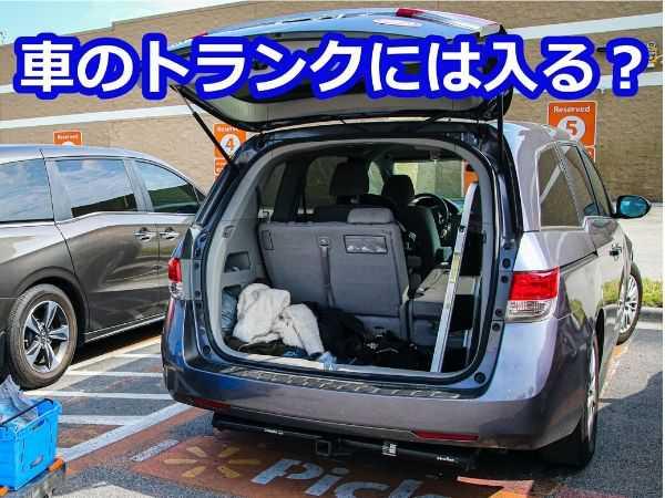車のトランクにベビーカーが入るか