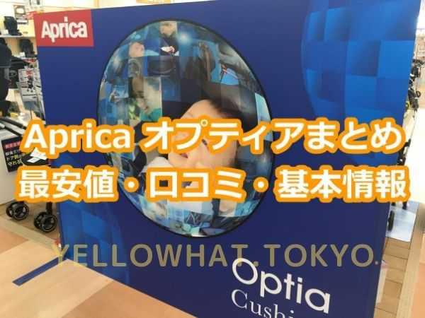 アップリカのオプティアシリーズまとめ 最安値・口コミ・基本情報