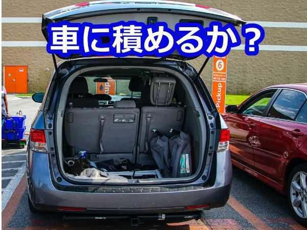 ラクーナクッションACは車に積めるか?