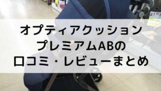 【リアルな口コミ】オプティアクッションプレミアムABのレビュー評判