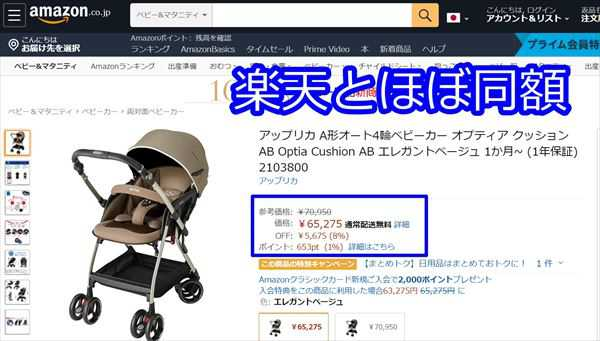 Amazonは楽天とほぼ同価格