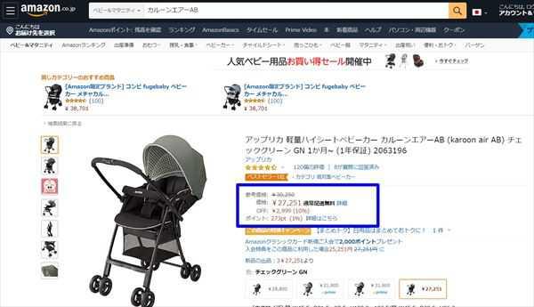 AmazonでのカルーンエアーABの価格