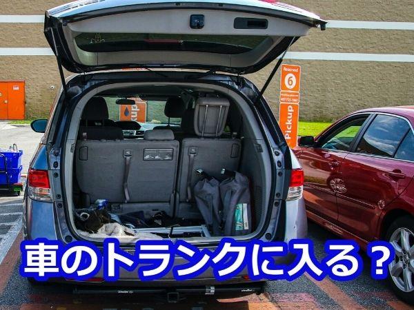 マジカルエアープラスAFは車のトランクに入るのか?