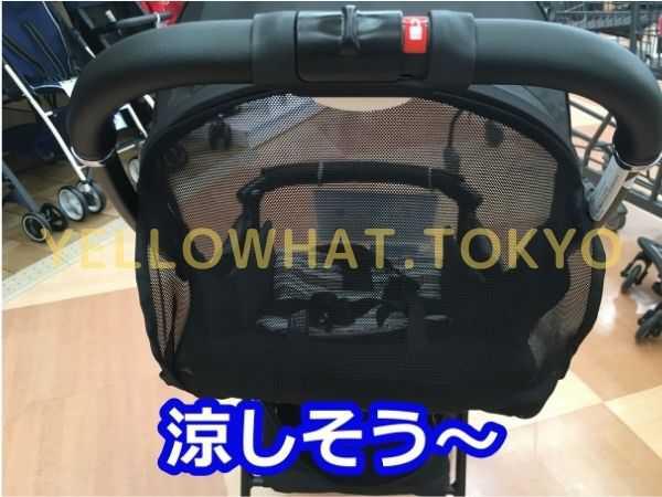 マジカルエアークッションABの背面のメッシュシート(後ろから)