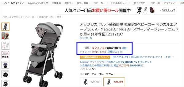 AmazonのマジカルエアープラスAF価格
