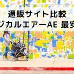 アップリカ・マジカルエアーAEの通販【最安値】比較表-Amazon/楽天/赤ちゃん本舗/ベビーザらス/メルカリ/西松屋/ヤフオク/ラクマ/ジモティー/ダッドウェイを調査-